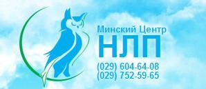 НЛП в Минске